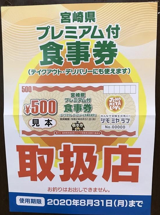 宮崎県プレミアム食事券